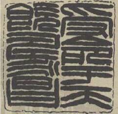 南朝梁傳國璽印文圖