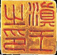 King_of_Dian_gold_seal