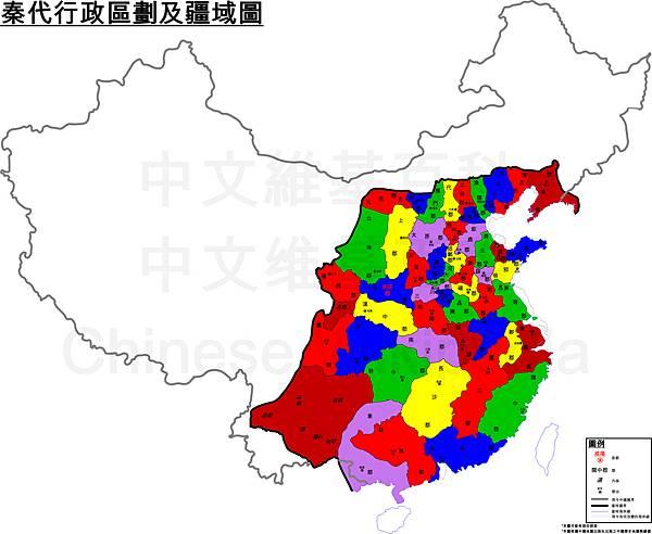 秦代行政區劃及疆域圖