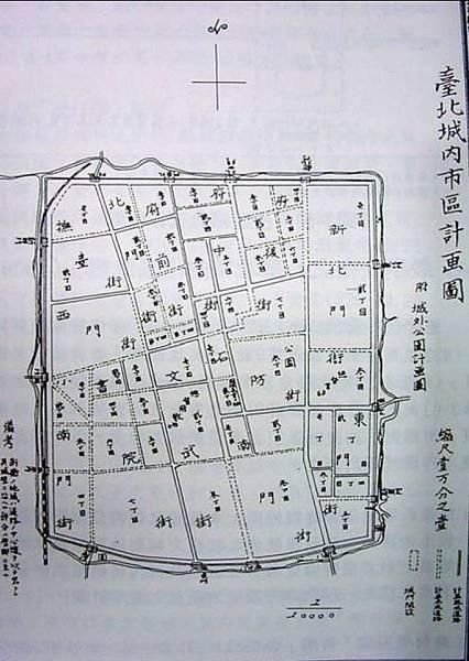 〈台北城內市區計畫圖〉 (1)