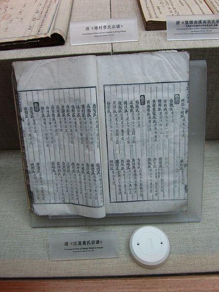450px-Genealogical_Chart_of_Huang's_Family_in_Jiangxia_2013-04