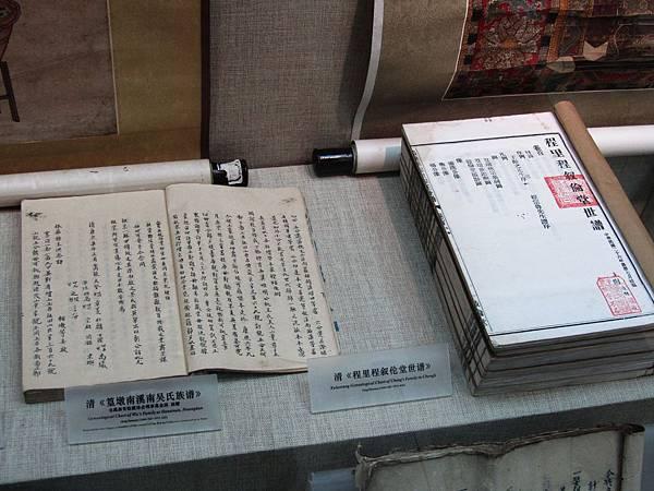 Genealogical_Chart_of_Wu's_Family_at_Nanxinan_Huangdun_&_Xuluntang_Genealogical_Chart_of_Cheng's_Family_in_Chengli_2013-04