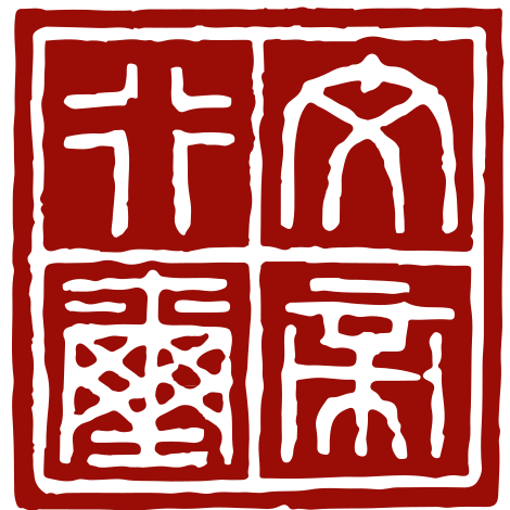 470px-Seal_of_Nanyue_(Zhao_Mo).svg