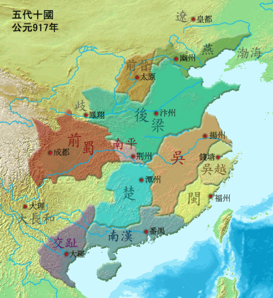 550px-Imperial_Dynasties_in_China_917_CE_(Chinese)