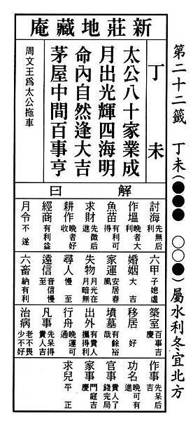 籤詩網 - 台北新莊地藏庵六十甲子籤_第22籤