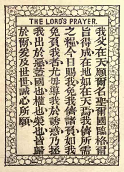 Lords_Prayer_in_Chinese