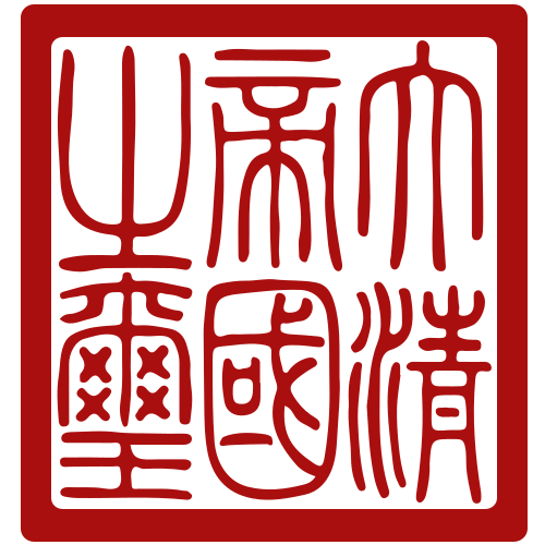 Seal_of_Qing_dynasty.svg