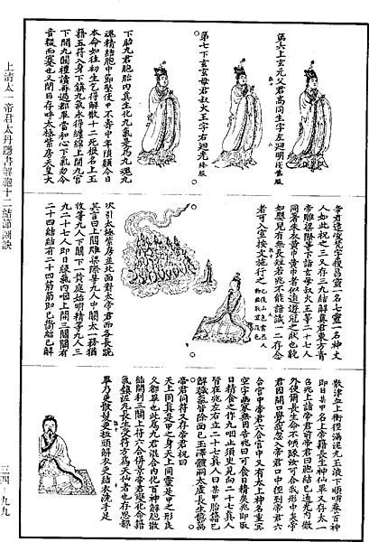 《道藏》第34冊_第099頁