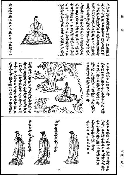 《道藏》第34冊_第096頁