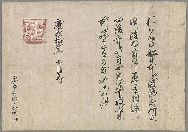800px-Dutch-Japanese_trading_pass_1609