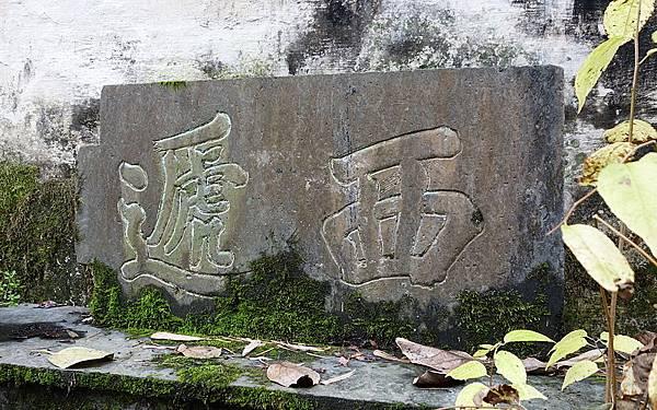 800px-Xidi-石刻_20141110