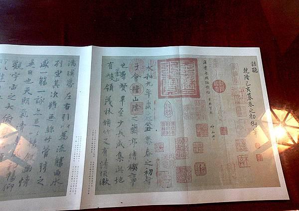 800px-Emperor_Qianlong_Lanting