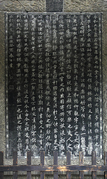 360px-Kangxi_Lanting_tablet