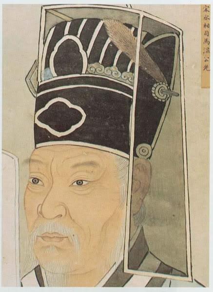 宋丞相司马温公光