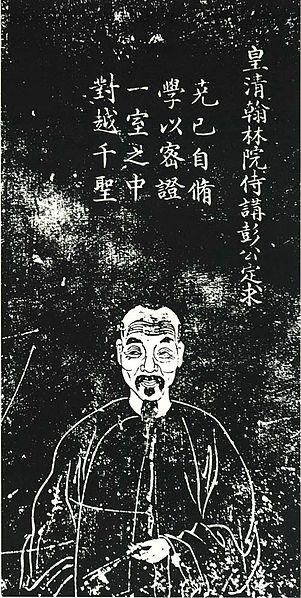 301px-彭定求