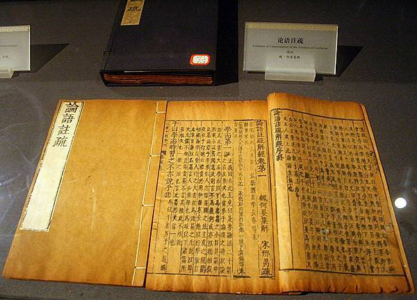 800px-Commentaries_of_the_Analects_of_Confucius