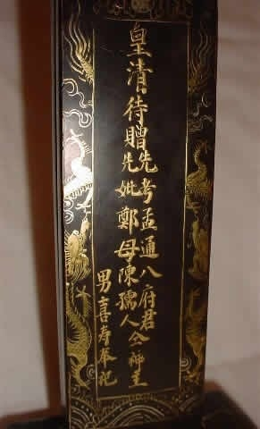 chinese_lacquer