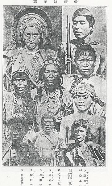 05 圖五 1898年蕃情研究會展示的「臺灣島蕃族」影像