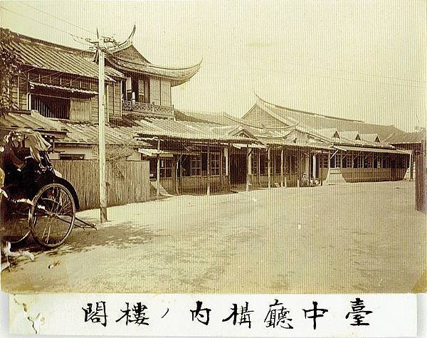 759px-Early_governmental_office_buildings_of_Taichu