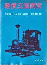 中川浩一、今城光英、加藤新一、瀬古龍雄共著 丹沢新社 昭和47年刊