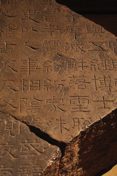400px-CMOC_Treasures_of_Ancient_China_exhibit_-_Fragment_of_Xiping_stone_classics,_detail
