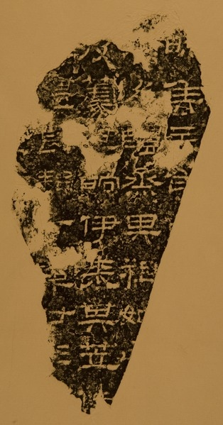 lossy-page1-314px-The_Xiping_Stone_Classics.tif