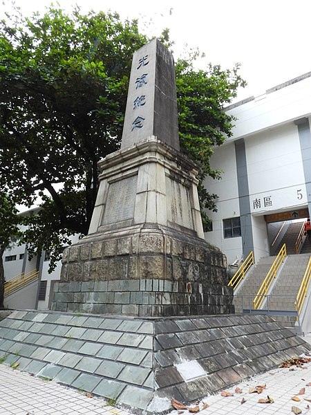 450px-屏東公園光復紀念碑 (1)