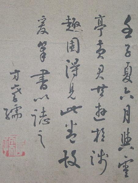 451px-Zhu_Xi-Thatched_Hut_Hand_Scroll-09