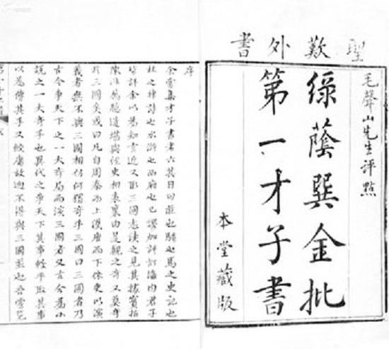 Jin_Shengtan's_edition_of_Romance_of_the_Three_Kingdoms
