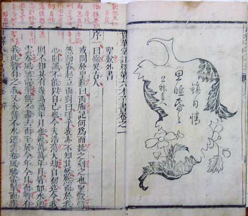 Jin_Shengtan's_edition_of_Romance_of_the_West_Chamber