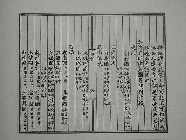 800px-皇明祖訓不征之國
