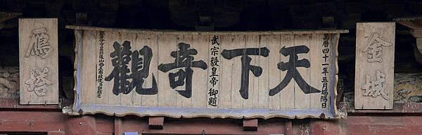 800px-山西应县木塔明万历匾额