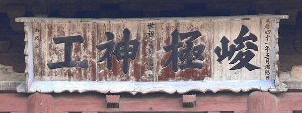 800px-Emperor_Yongle_caligraphy_plague__Magnificent_and_Magical_Work__at_the_Fogong_Temple