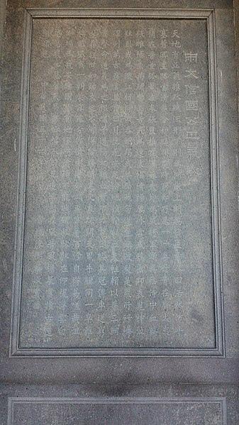 337px-三峽行修宮內陳樹華敬書「宋文信國公正氣歌」