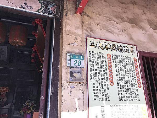 800px-三峽宰樞廟門牌