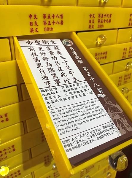 雙語籤詩-台南武廟