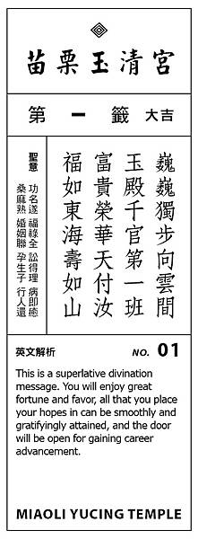 雙語籤詩-苗栗玉清宮