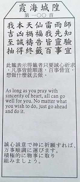雙語籤詩-高雄霞海城隍廟2