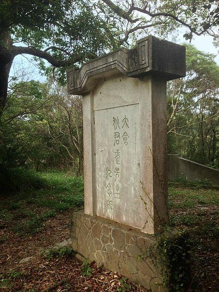 太倉狄君武先生墓碣