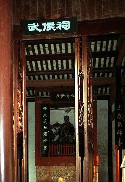 411px-Baidicheng_Wu_hou_ci