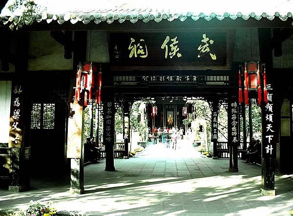 800px-Chengdu_Wuhou_ci