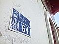 120px-太保水牛公園門牌