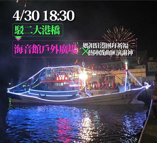 2021林園鳳芸宮媽祖海巡