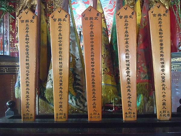 800px-2015-03-18_文興宮五營元帥令牌