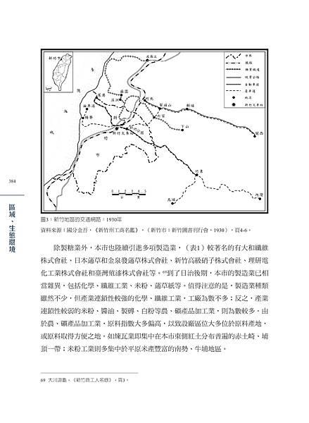 0706+新竹300年文獻特輯final+ebook (1)_04