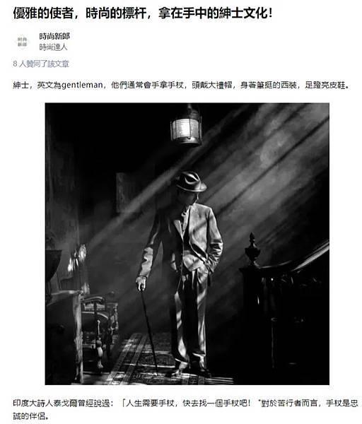 FireShot Capture 121 - 優雅的使者,時尚的標杆,拿在手中的紳士文化! - 知乎 - zhuanlan.zhihu.com