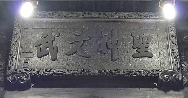 800px-臺南關帝殿「聖神文武」匾