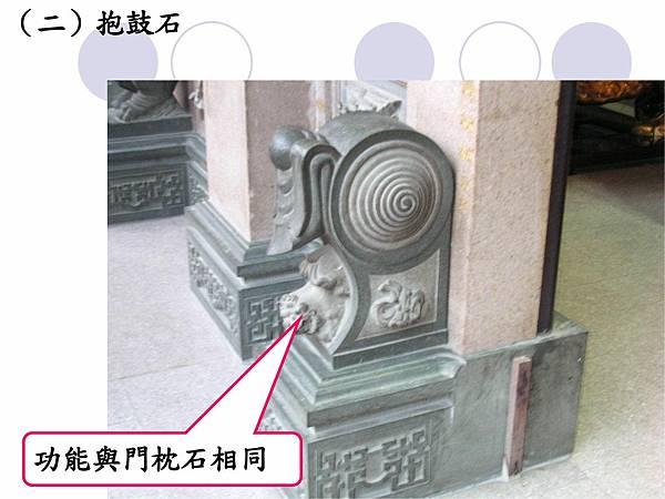(二)抱鼓石+功能與門枕石相同