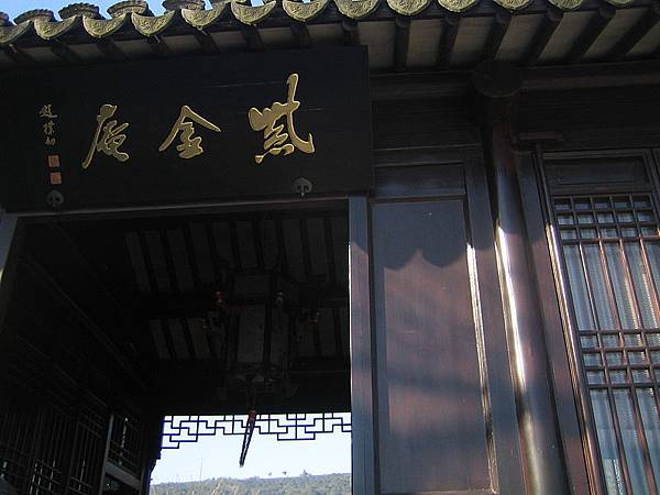 800px-紫金庵正门牌匾.jfif