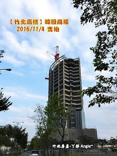 竹北-暐順商場(2016/11/4更新)